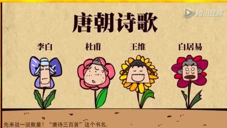 唐朝诗歌概括