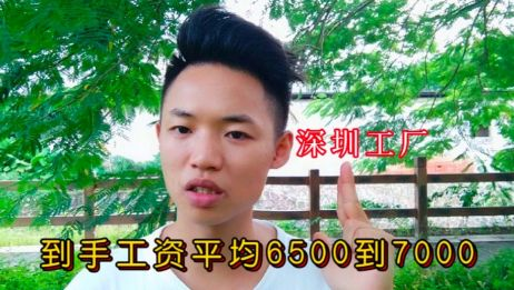 深圳工厂6500还招不到人,这样的工资还算低吗?看完视频你就懂了