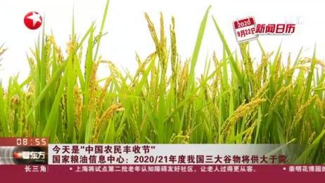 """今天是""""中国农民丰收节"""" 国家粮油信息中心:2020/21年度我国三大谷物将供大于需"""