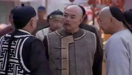 铁齿铜牙纪晓岚:皇上上街试探买官事情,和珅看到了故意前来捣乱