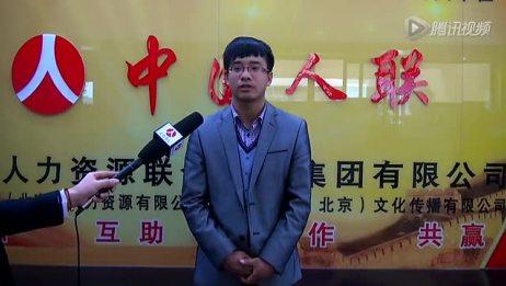 中国人联集团迁西分公司在总部接受采访