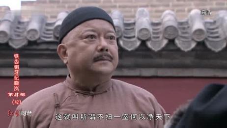 铁齿铜牙纪晓岚:和珅讥讽纪晓岚,却把大清官场比粪坑,皇上尴尬了