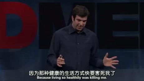 TED公开课:为什么健康的生活方式几乎把我害死