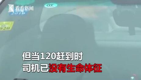 网约车司机跨年夜猝死车内 去世时已停止接单 1月1日早晨
