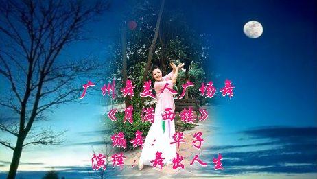 非常古典的舞蹈《月满西楼》一种相思两处闲愁深情演绎漂亮