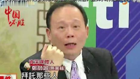台湾学者:台湾怎么还在用现金 我们大陆已经在用移动支付