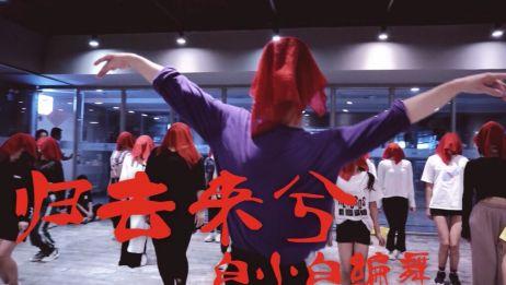 【全盛舞蹈工作室】《归去来兮》中国风爵士编舞练习室