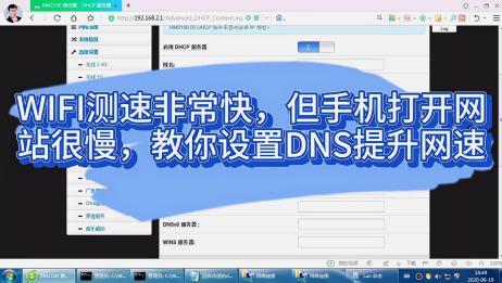 WIFI测速非常快,但手机打开网站很慢,教你设置DNS提升网速