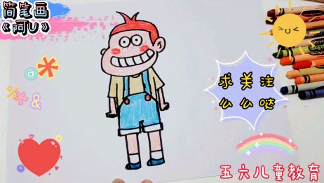 简笔画《阿U》简单有趣,让孩子爱上画画,小朋友们快来学吧