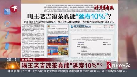 """喝王老吉凉茶真能""""延寿10%""""?"""