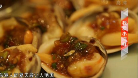 鲜美的东港味道 让人一尝难忘的蚬子