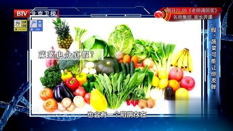 """蔬菜也分真假?""""假""""蔬菜的过量食用,也是北方人发胖的原因"""