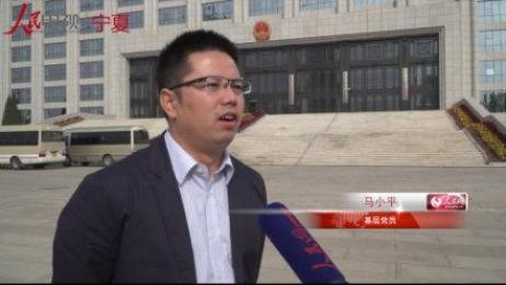 宁夏各地干部群众欢庆党的十九大胜利闭幕