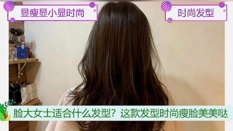 脸大女士适合什么发型?这款发型时尚瘦脸美美哒