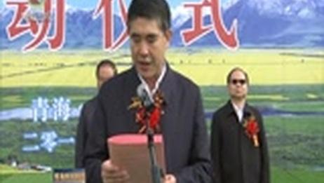 [青海新闻联播]祁连山山水林田湖生态保护修复试点项目启动 王建军讲话