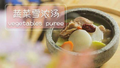 妈妈厨房 海派亦韩式的雪浓汤