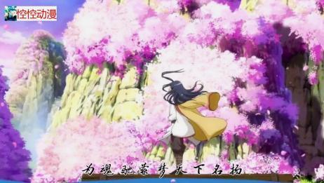 动漫最音乐第二弹:狐妖小红娘主题曲《若当来世》我们可否来世再