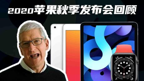 2020苹果秋季发布会回顾:A14惊艳登场,iPad Pro用户哭了?
