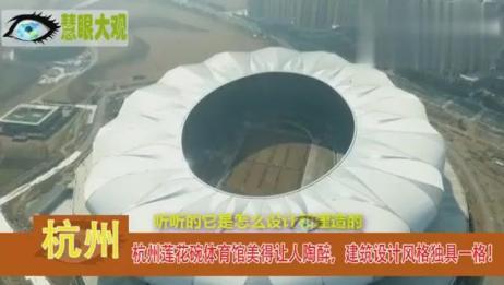 台湾嘉宾游杭州,看到莲花碗体育馆,瞬间被精美的建筑设计征服!