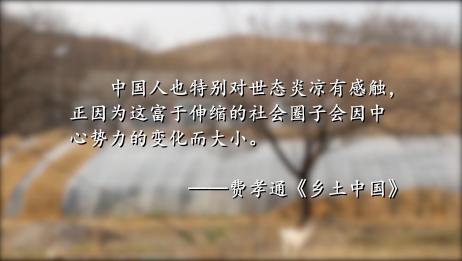 Simple Read:《乡土中国》