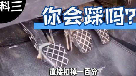 科目三考试:脚下三个踏板新手该如何操作?正确方法剖析!