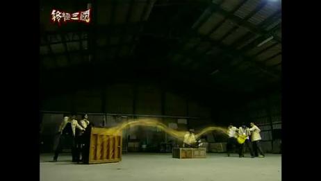 「终极三国」「瑜乔」「修香」帮关羽恢复功力cut