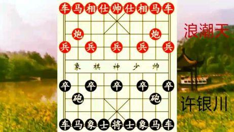 经典之战篇,许银川高超的棋艺杀到浪潮天没脾气!