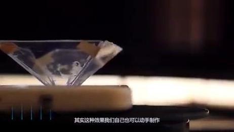 教你如何用最简单的方法,将智能手机变成一个3D全息投影设备