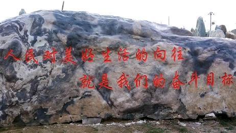 大东来到太行山区,遇到大量奇形怪状石头,来看看你喜欢哪一块