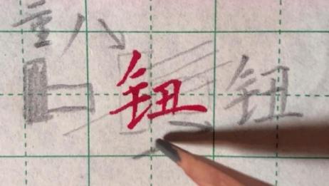硬笔书法不能盲练,学会这几个分析方法,你也能变成高手
