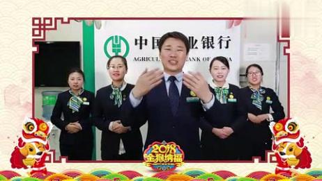 中国农业银行《农行员工大拜年》