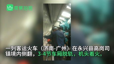 视频湖南郴州侧翻火车内部画面曝光 乘客爬窗逃生