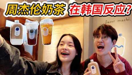 韩国人打卡周杰伦最爱的奶茶店!