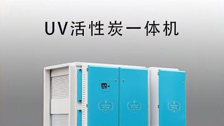 油烟净化器中uv活性炭一体机废气净化的优势