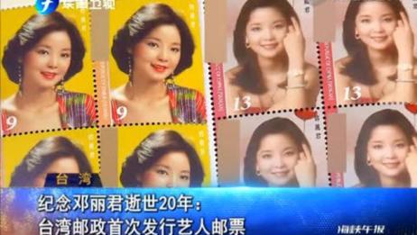 纪念邓丽君逝世20年 台湾邮政首次发行艺人邮票