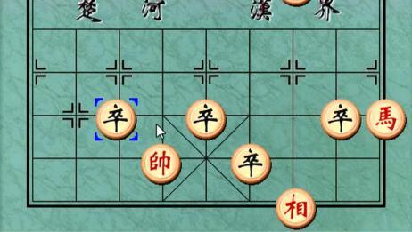黑方就仅有五个卒了,红棋棋子虽多却无力,唯有高手敢决高下!