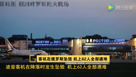 客机在俄坠毁 机上62人全部遇难 坠毁画面曝光