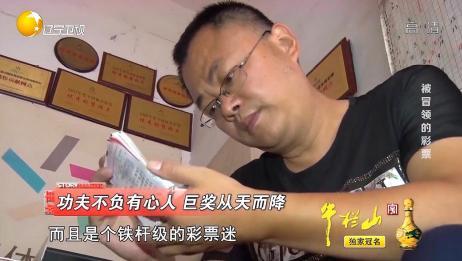 故事大王:男子痴迷双色球期期不落,不抽烟不喝酒一期要买上千块