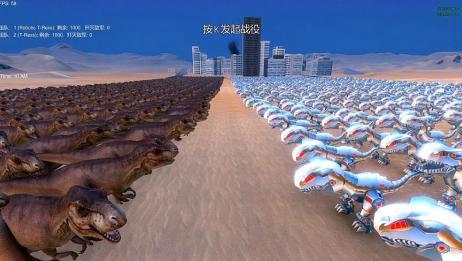 生物VS机械,1000头霸王龙对战1000头机械霸王龙,谁能胜利