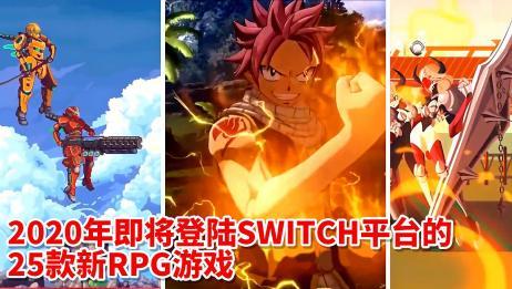 2020年即将登陆SWITCH平台的25款新RPG游戏!