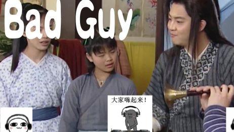 【bad guy】唢呐加电,法力无边!