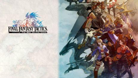 【PSP】最终幻想:狮子战争(完结)