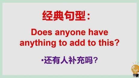 日常英语口语:还有人补充吗用英语怎么说?今天的英语学习告诉你