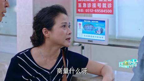 逆流而上的你:刘艾生完孩子身体走形,一量体重,亲小姨也不给看