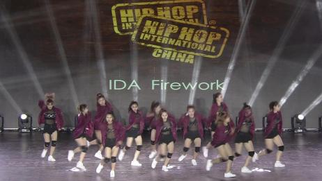 IDA FireworkHHI2018河南赛区决赛大齐舞决赛