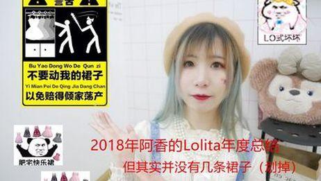 【你香】2018年Lolita年度总结(夹杂着两条制服裙)但其实并没有什么裙子啦!