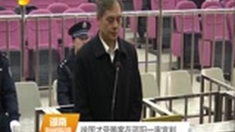 [湖南新闻联播]徐国才受贿案在邵阳一审宣判
