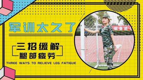 又是一年军训季!学姐:不想腿部疲劳,就记好这3个拉伸动作!