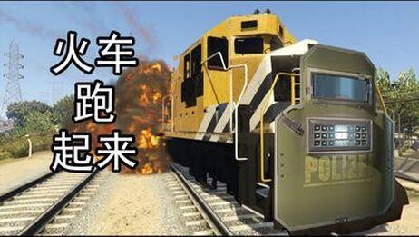 【老九】彩虹六号 火车开起来