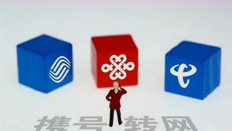"""中国移动""""良心发现""""?推出两大优惠活动,只为防止用户携号转网"""